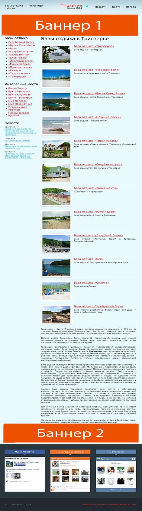 схема размещения рекламы на сайте triozerye.ru  height=